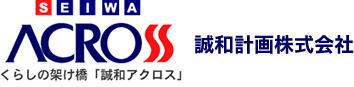 誠和計画アクロス「立川・八王子賃貸物件検索サイト」
